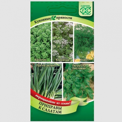 Кухонные пряности к овощам и салатам