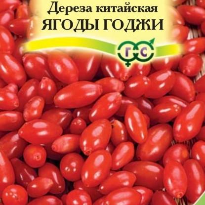 Дереза китайская Ягоды Годжи (семена)