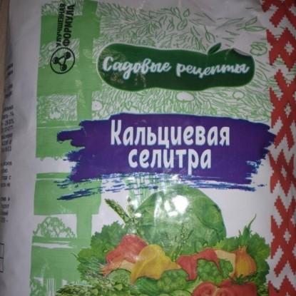 """Селитра Кальциевая """"Садовые рецепты"""" 1 кг."""