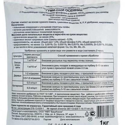 ГУМИ-ОМИ Осенний органоминеральное удобрение 1кг