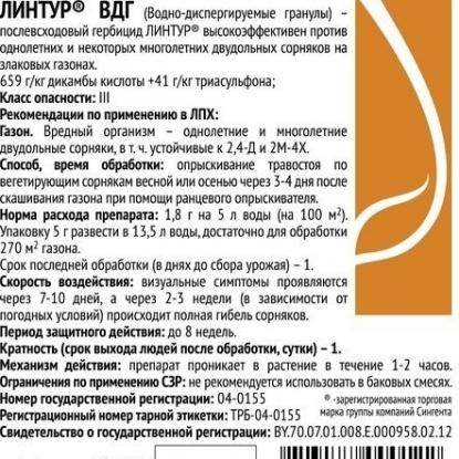 Линтур ВДГ, 3,6 г