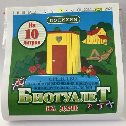 """Средство для обезвреживания продуктов жизнедеятельности человека """"Биотуалет на даче"""", 50г (на 10 литров)"""