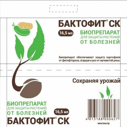 Бактофит СК, пакеты 33мл