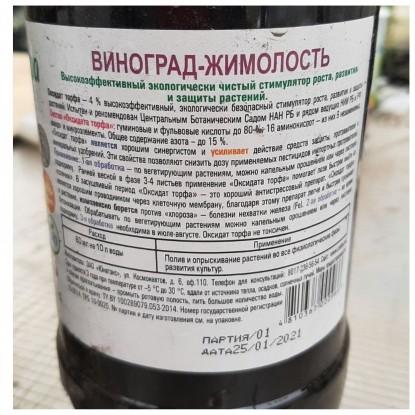 Оксидат торфа Виноград-Жимолость, 1 л