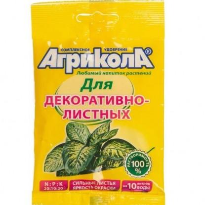 Агрикола для Декоративно-лиственных растений пак. 25 гр.