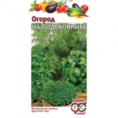 """Смесь семян """"Огород на подоконнике"""""""