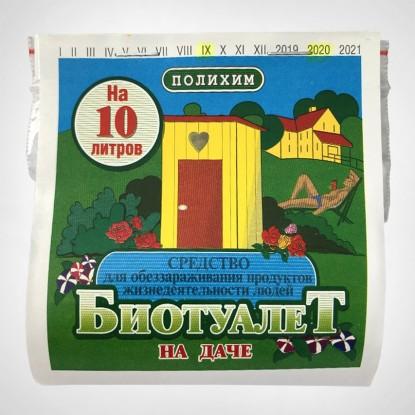"Средство для обезвреживания продуктов жизнедеятельности человека ""Биотуалет на даче"", 50г (на 10 ли"