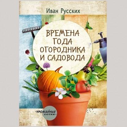 Брошюра И.Русских Времена года садовода и огородника