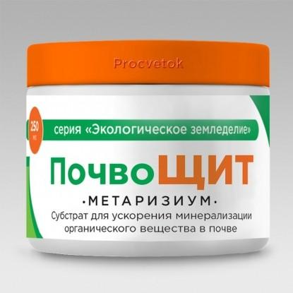 Procvetok® Субстрат ПочвоЩит (грибы Metarhizium) 0,25 л
