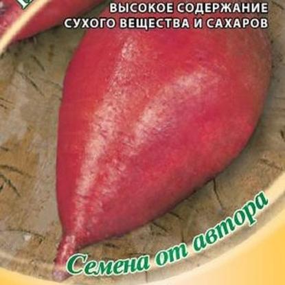 Свекла Крымская розовая кормовая