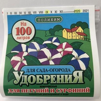 """Удобрение твердое """"Для петуний и сурфиний"""", 100г."""