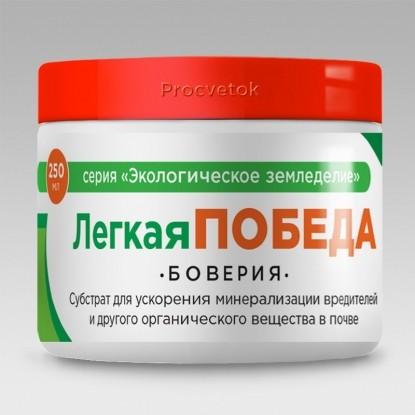 Procvetok® Субстрат Легкая победа (грибы Beauveria ) 0,25 л