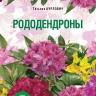 Брошюра Рододендроны